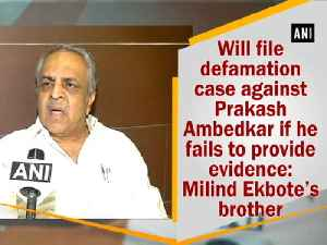 News video: Will file defamation case against Prakash Ambedkar if he fails to provide evidence: Milind Ekbote's brother