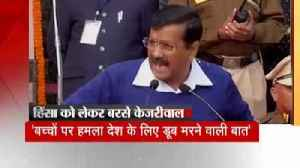 News video: CM Kejriwal opposed the violent protests on the controversial film 'Padmavat'