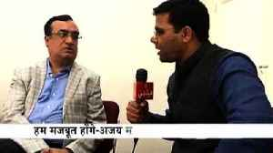 News video: Special talks with Ajay Makan on Arvinder Singh Lovely rejoins Congress