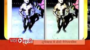 News video: Sudhir won 2 gold medals in International Body Building Championship