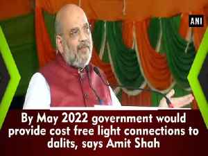 News video: By May 2022 government would provide cost free light connections to dalits, says Amit Shah
