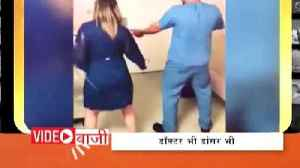 News video: Viral Video of Doctor Dancing With Pregnant Women in Brazil