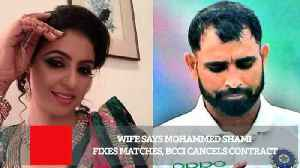 News video: Wife Says Mohammed Shami Fixes Matches, BCCI Cancels Contract