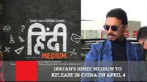 News video: Irrfan's Hindi Medium To Release In China On April 4
