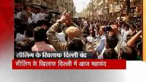 News video: All India Traders called a one-day strike in protest against the sealing in Delhi