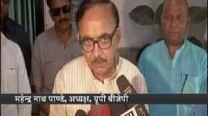 News video: Mahendra Nath Pandey spoke on BJP loss in Lok Sabha by-elections of UP