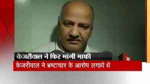 News video: Manish Sisodia spoke on Kejriwal apologized to Gadkari and Sibal