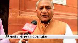 News video: Special talks with VK Singh over all 39 abducted Indians death in Iraq