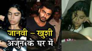 News video: Janhvi Kapoor, Khushi Kapoor Meet Arjun Kapoor At His Home