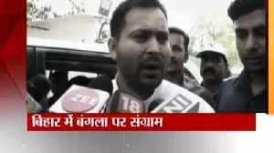 News video: Tejashwi Yadav spoke on Nitish government ordered to leave his bungalow