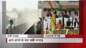 News video: Fire due to short circuit during a rally of Amit Shah in Rae Bareli
