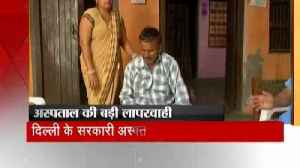News video: Negligence in government hospital of Delhi, Doctor operated foot instead of head