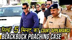 News video: LIVE UPDATE: Salman Khan Blackbuck Poaching Case: Next Hearing On 17 July