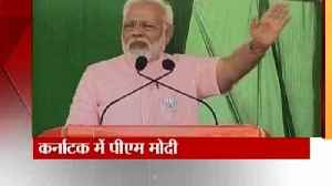 News video: PM Modi attacked Congress in a election rally in Bijapur of Karnataka