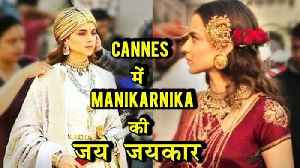News video: Cannes 2018 Kangana Ranaut Promotes Manikarnika and Talks About Govt Support