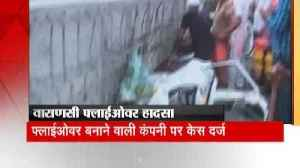 News video: 20 dead as under construction flyover collapses in Varanasi due to negligence