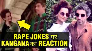 News video: After Bashing Salman, Kangana Ranaut LAUGHS On A Rape Joke Made By Jim Sarbh At Cannes 2018