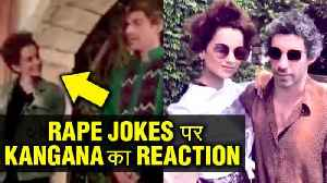 News video: After Bashing Salman, Kangana Ranaut LAUGHS At A Rape Joke At Cannes 2018