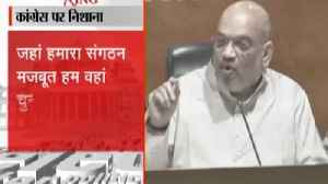News video: BJP President Amit Shah targeted Congress over Karnataka politics