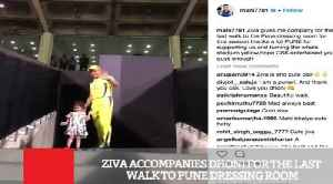 News video: Ziva Accompanies Dhoni For The Last Walk To Pune Dressing Room