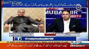 News video: I Am Contesting The Provisional Election With The Permission Of Imran Khan-Shah Mehmood Qureshi