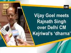 News video: Vijay Goel meets Rajnath Singh over Delhi CM Kejriwal's 'dharna'