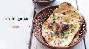 News video: Butter Naan in Tamil