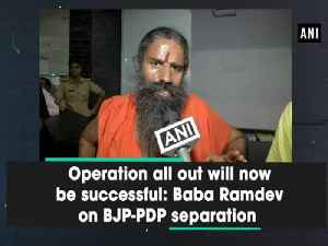 Operation all out will now be successful: Baba Ramdev on BJP-PDP separation [Video]