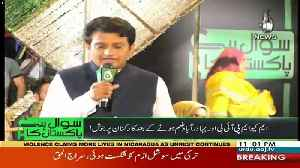 Sawal Hai Pakistan Ka  – 24th June 2018
