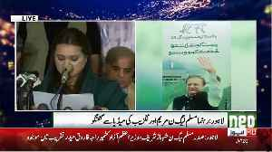 Maryam Aurangzeb talks to media in Lahore - 5th July 2018 [Video]