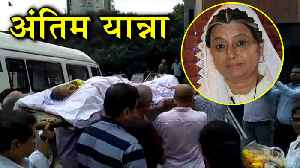Rita Bhaduri LAST Visuals | FUNERAL In Mumbai | Inside Video [Video]