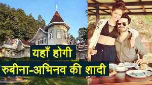 Rubina Dilaik and Abhinav Shukla Wedding's to happen in THIS palace ! | Boldsky [Video]