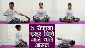 International Yoga Day 2018: 5 Minute Daily Yoga | Yoga Day से रोज़ शुरू &# [Video]