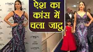 Aishwarya Rai and Aaradhya Bachchan look GORGEOUS at Cannes 2018 Red Carpet | Boldsky [Video]