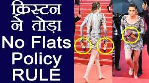 Cannes 2018: Kristen Stewart BREAKS No FLATS Policy of Cannes Red Carpet | Boldsky [Video]