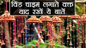 Wind Chimes: Direction to attract positivity, गलत जगह पर लगी W [Video]