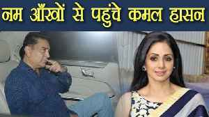 Sridevi: Kamal Haasan at Anil Kapoor's house to meet Sridevi's family; Watch Video | Boldsky [Video]