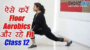Aerobics for beginners - Class 12 | Floor Aerobics Dance Workout | Boldsky [Video]