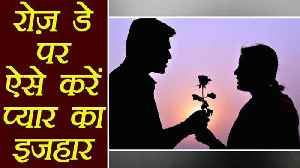 Valentine's Week: Rose Day is here, Time to express love | ऐसे करें प्&#x9 [Video]