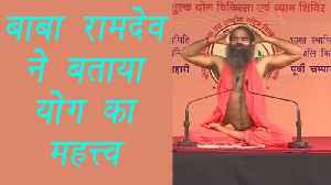 Baba Ramdev showing Yoga asana for good health | बाबा रामदेव स [Video]