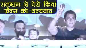 Salman Khan greets fans from Galaxy Apartment; shows sign of 3 fingers; Watch Video | Boldsky [Video]