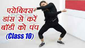 Aerobics for beginners class 10 | Aerobic Dance tutorial for Body strength | Boldsky [Video]