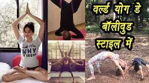 Bollywood celebs celebrate World Yoga Day | हस्तियों ने ऐ&#x93 [Video]