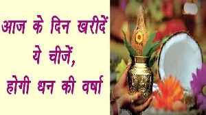 Akshaya Tritiya: Purchase this for Prosperity, अक्षय तृतीया &# [Video]