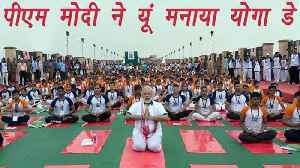 International Yoga Day: Pics of PM Modi doing Yoga|योग दिवस पर द&#x9 [Video]