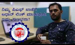 How To Link Aadhaar With EPF Account Without Login (KANNADA) [Video]