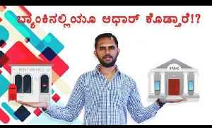 How to find out where you can get your Aadhaar card done (KANNADA) [Video]