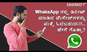 How to read deleted WhatsApp messages - GIZBOT KANNADA [Video]