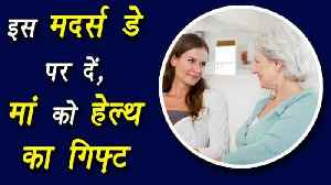 Health Check for Mom on this Mother's Day | ज़रूर करवाएं म&#x93 [Video]