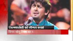 Bollywood's singer Sonu Nigam gave a statement on Muzaffarpur, Deoria Shelter Home case [Video]